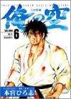 俺の空―This is super exciting story (三四郎編6) (ヤングジャンプ・コミックス)