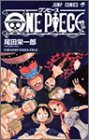 ONE PIECE BLUE GRAND DATA FILE (ジャンプコミックス)