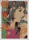 林光黙作品集 斬華抄 / 林 光黙 のシリーズ情報を見る