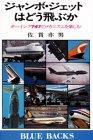 ジャンボ・ジェットはどう飛ぶか―ボーイング747のメカニズムを楽しむ (ブルーバックス (B‐429))