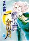 銀の翼金の月 (YOUコミックス)