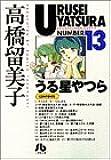 うる星やつら (13) (小学館文庫)