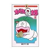 オバケのQ太郎―傑作選 (4) (てんとう虫コミックス)