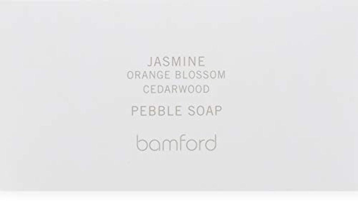 挑発するアシュリータファーマン保守可能bamford(バンフォード) ジャスミンペブルソープ 石鹸 250g
