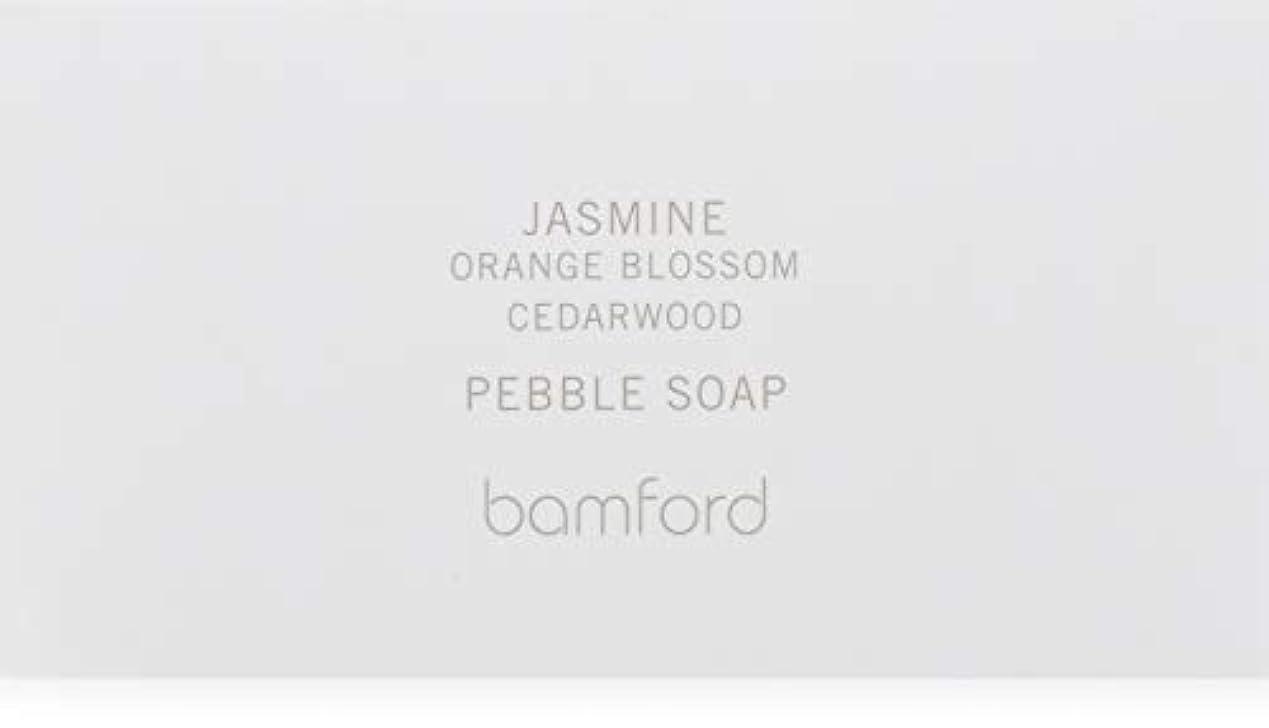 立証する骨髄肖像画bamford(バンフォード) ジャスミンペブルソープ 石鹸 250g