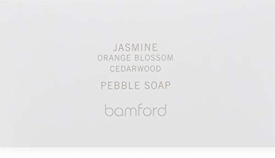 箱皿禁止bamford(バンフォード) ジャスミンペブルソープ 石鹸 250g