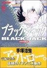 DX版 ブラック・ジャック(6) (手塚治虫漫画全集)