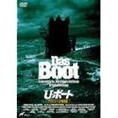 U・ボート TVシリーズ完全版 [DVD]