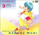 魔法の天使クリィミーマミ コレクションBOX(3) [DVD]