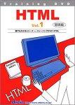 トレーニングDVD HTML Vol.1 基礎編