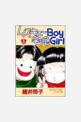 レスキューboy宅急girl 5 (マーガレットコミックスワイド版) コミック