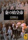 秦の始皇帝 (講談社学術文庫)