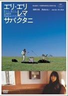エリ・エリ・レマ・サバクタニ 通常版 [DVD]の詳細を見る