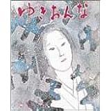 ゆきおんな (むかしむかし絵本 22)
