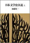 日本文学史序説 上