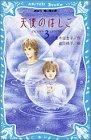 天使のはしご〈3〉 (講談社青い鳥文庫)