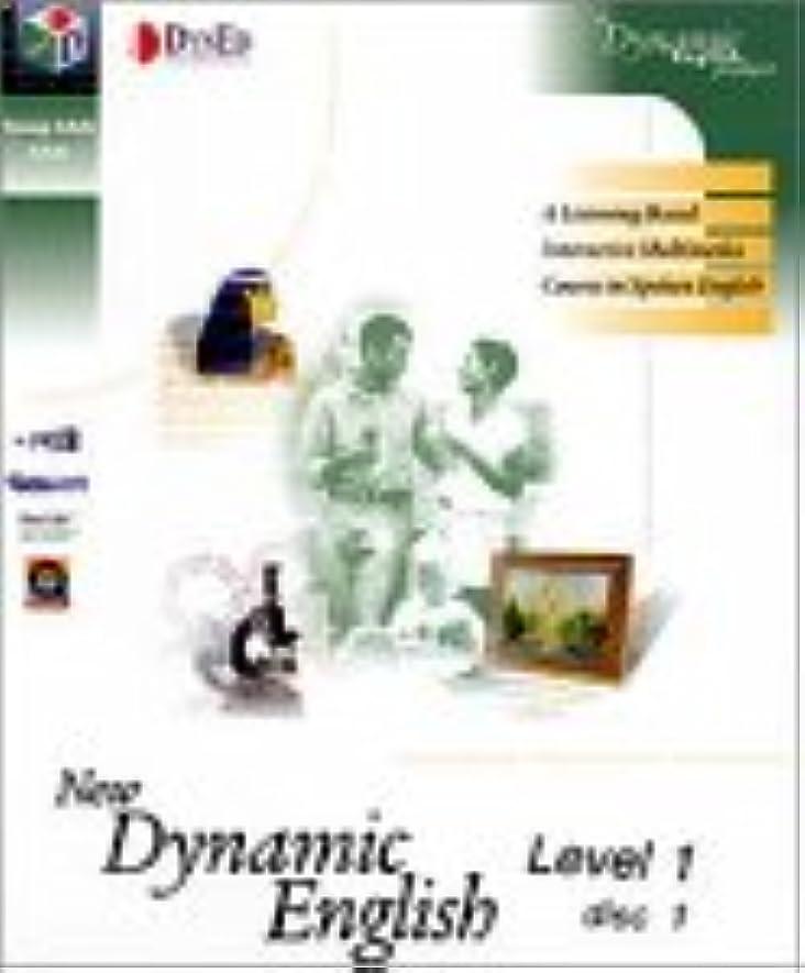 ローン批判する羽New Dynamic English Level1 Disc1