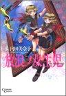 放浪ノ双生児―The wandering (クリムゾンコミックス)の詳細を見る