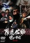 猿飛佐助 闇の軍団 天の巻[DVD]