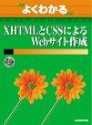 よくわかるXHTMLとCSSによるWebサイト作成 (よくわかるトレーニングテキスト)