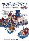 アンデルセンください―デンマークとオランダ・ベルギー (ヨーロッパ・イラスト紀行)