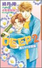 DEEP / 綺月 陣 のシリーズ情報を見る
