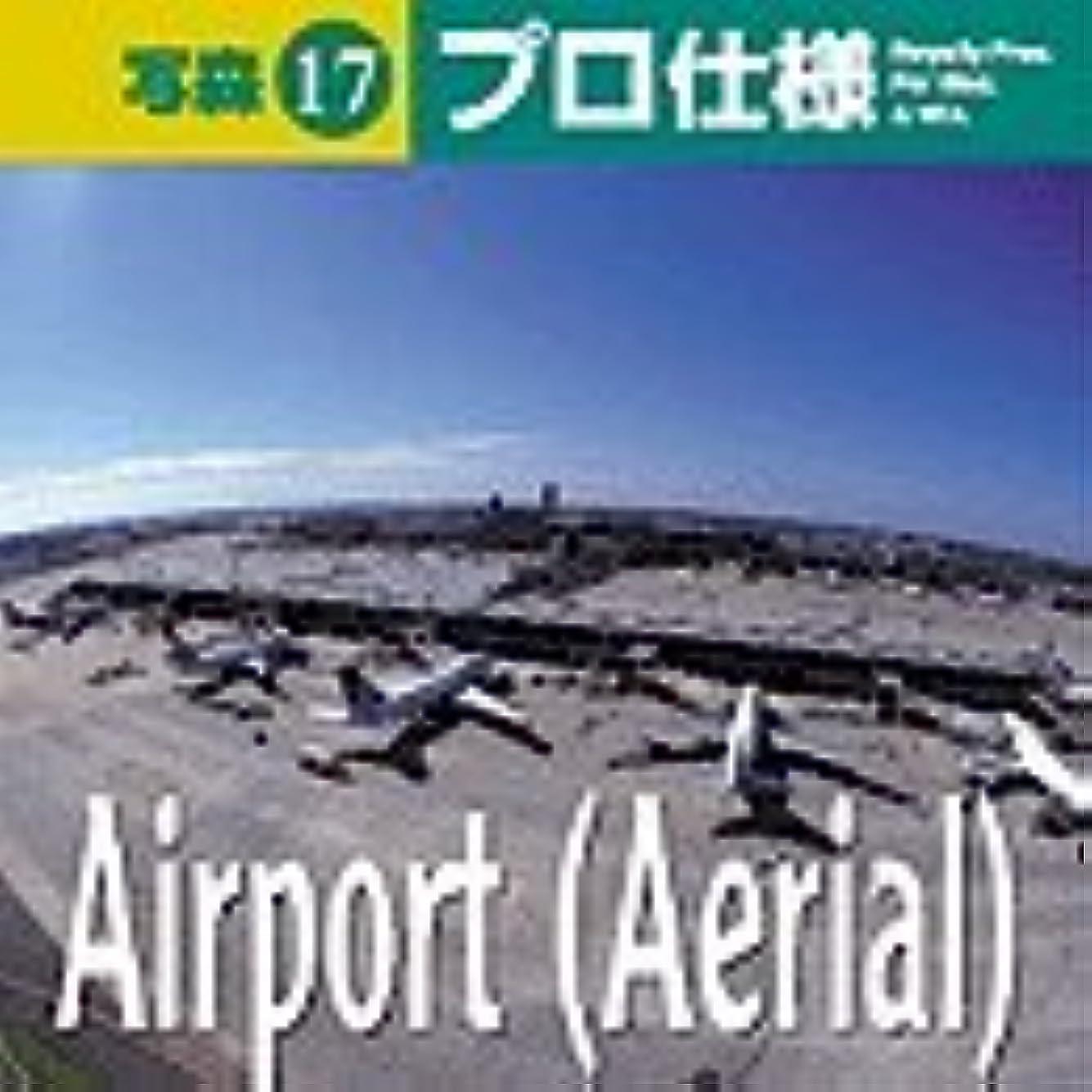 メンター野菜予算写森プロ仕様 Vol.17 Airport (Aerial)