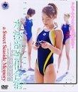 水泳部強化合宿 [DVD]