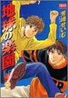 地球の楽園 2 (PIXY COMICS アクアコミックスシリーズ)