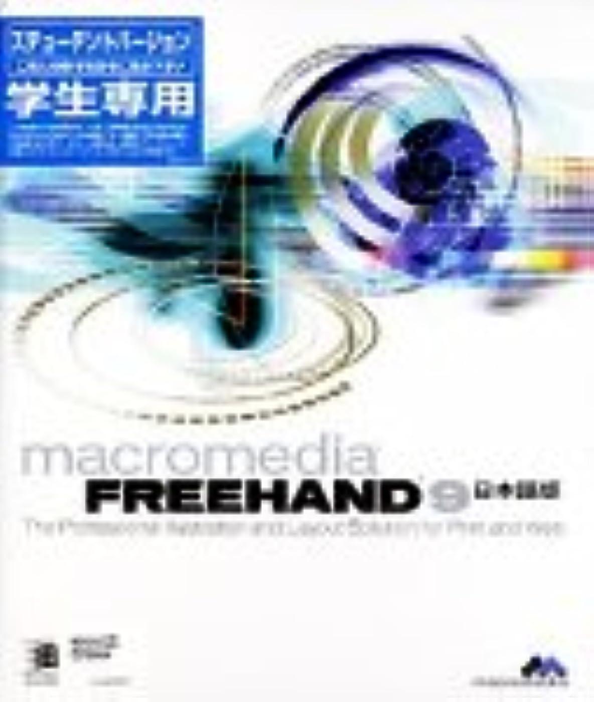 作成する構造的ペーストMacromedia FreeHand 9 日本語版 Windows版 ステューデントバージョン