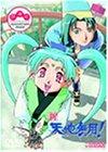 新・天地無用! TV8-10 [DVD]