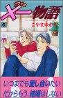 ×一物語(6) (KC KISS)