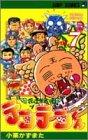 花さか天使テンテンくん (7) (ジャンプ・コミックス)