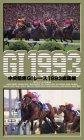 中央競馬G1レース総集編1993 [VHS]