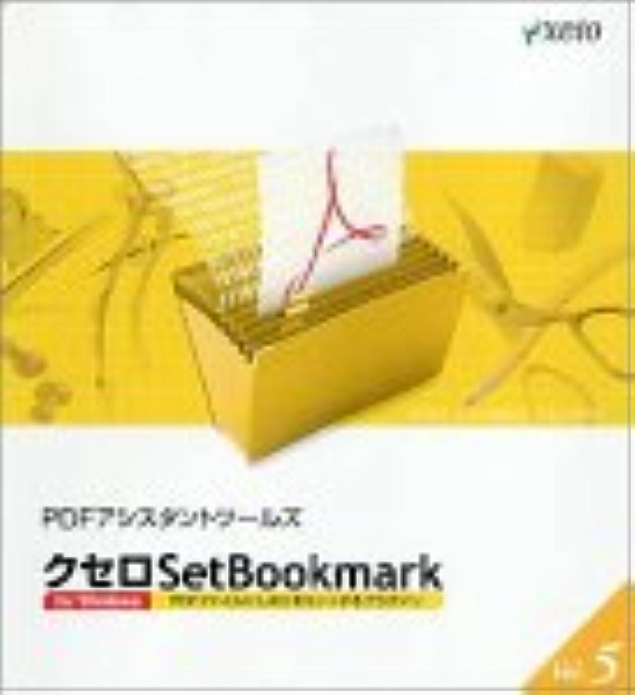 プランテーションビーチ分PDFアシスタントツールズ Vol.5 クセロSetBookmark
