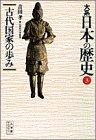 大系 日本の歴史〈3〉古代国家の歩み (小学館ライブラリー)の詳細を見る