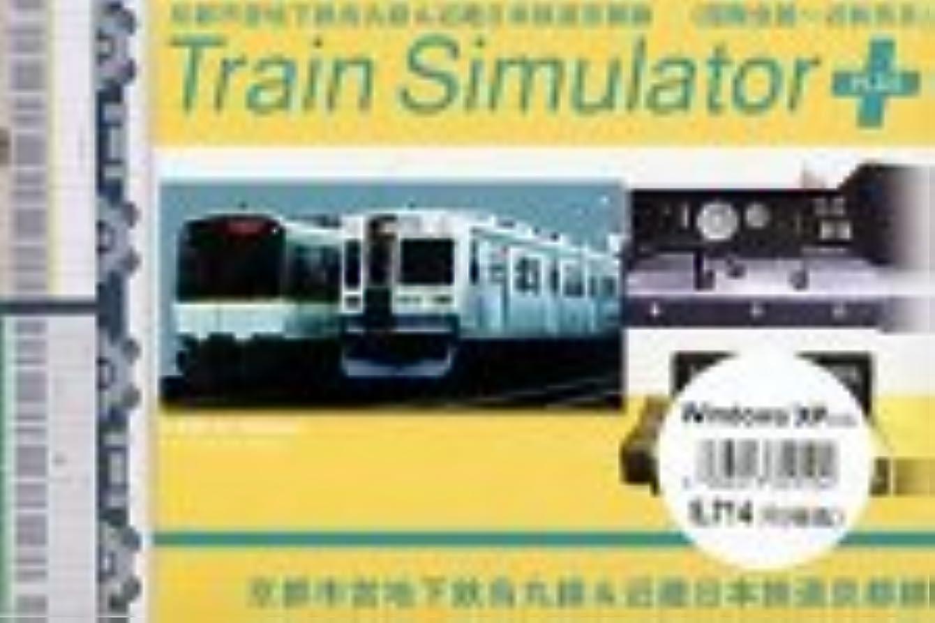散る敵対的クラフトTrain Simulator PLUS 京都市営地下鉄烏丸線&近畿日本鉄道京都線 (国際会館~近鉄奈良)
