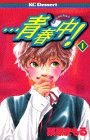 …青春中! (1) (講談社コミックスデザート (14巻))