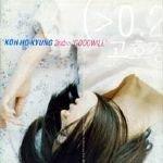 2集- Good Will