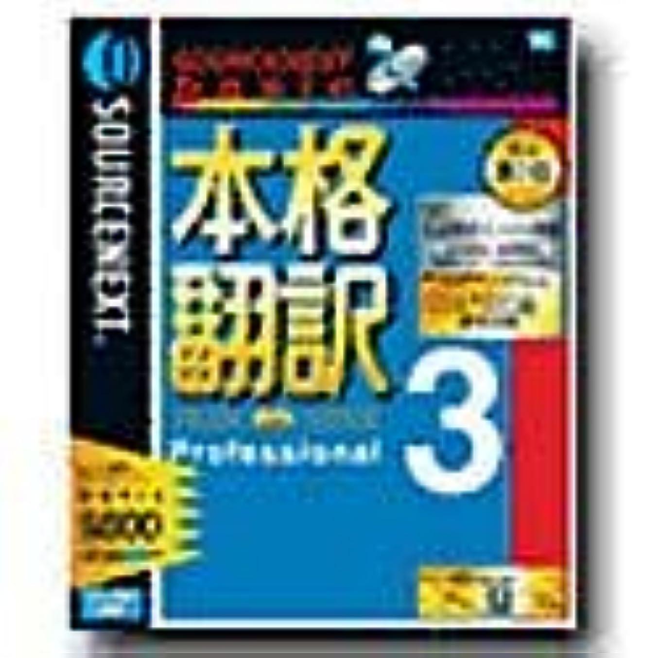 インストールタンク埋め込むSOURCENEXT basic 本格翻訳 3 Professional
