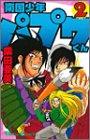 南国少年パプワくん (2) (ガンガンコミックス)