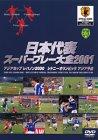 日本代表アジアカップ スーパープレー大全 [DVD]