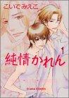 純情かれん 1 (キャラコミックス)