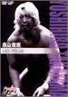 PRO-WRESTLING NOAH 高山善廣[DVD]