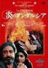 炎のアンダルシア [DVD] -