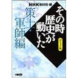 NHK「その時歴史が動いた」コミック版 策士・軍師編 (ホーム社漫画文庫)