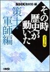 NHKその時歴史が動いた―コミック版 (策士・軍師編) / 池原 しげと のシリーズ情報を見る