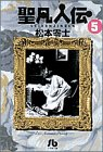 聖凡人伝 (5) (小学館文庫)