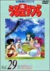 うる星やつらDVD Vol.29