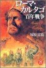 ローマ・カルタゴ百年戦争 (学研M文庫)